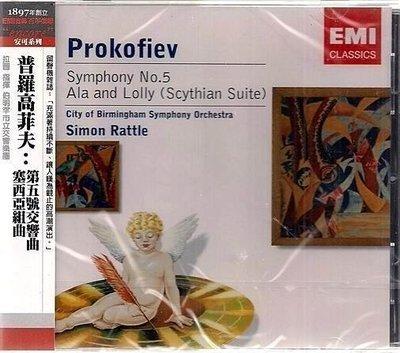 *【正價品】RATTLE 拉圖-伯明罕市交響樂團 // 普羅高菲夫:第五號交響曲、塞西亞組曲 ~ 歐版