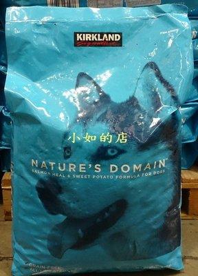【小如的店】好市多線上代購~NATURE'S DOMAI 狗飼料/狗乾糧-鮭魚.甘藷口味(每包15.87kg)無穀配方