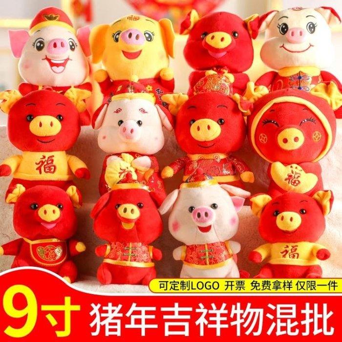 大號30cm豬年吉祥物公仔生肖豬布娃娃年會游戲小禮品定制毛絨玩具 HM  一件免運