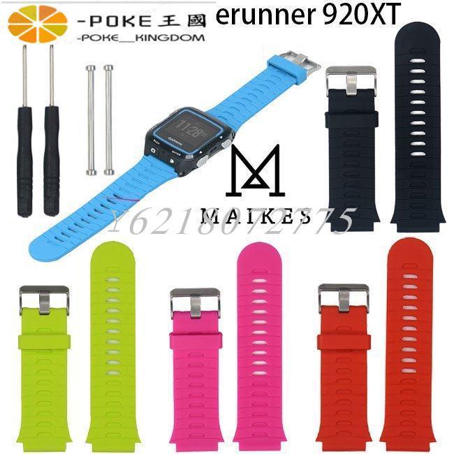 ⊱pokeの王國⊰ 佳明 Garmin Forerunner 920XT 錶帶 防滑格紋 耐用 軟膠 不褪色 附送工具 金屬錶扣 透氣柔軟