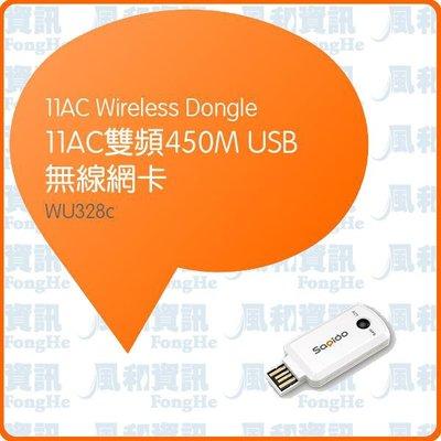SAPIDO WU328C 11AC雙頻450M USB無線網卡【風和網通】