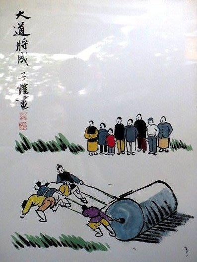 【 金王記拍寶網 】S360. 中國近代美術教育家 豐子愷 款 手繪書畫原作含框一幅 畫名:大道將成圖  罕見稀少~