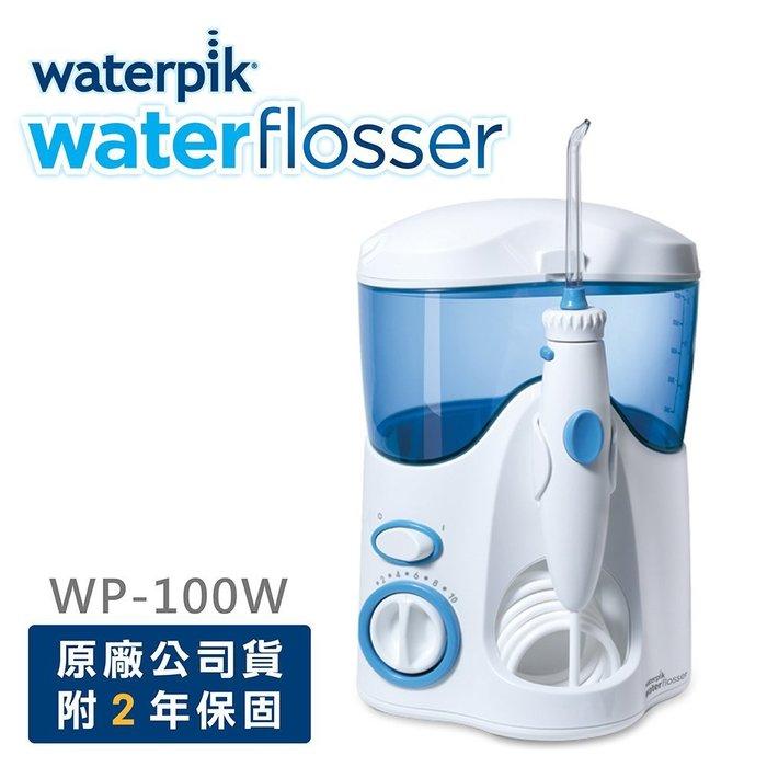【美國Waterpik】超潔淨沖牙機WP-100W 原廠公司貨 兩年保固