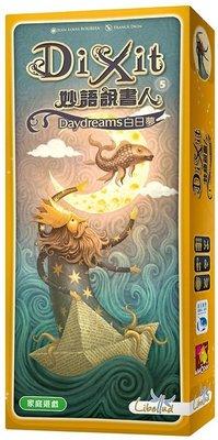 【正版桌遊】Dixit 5 妙語說書人5:白日夢擴充-繁體中文版 Daydreams《情節。妙不可言》