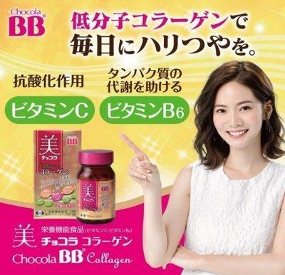 兩件免運  買二送一 日本Chocola BB美肌丸膠原蛋白美白丸vcvb6防老 120錠