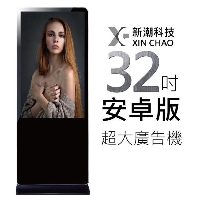 【菱威智】32吋直立式電子看板-安卓版