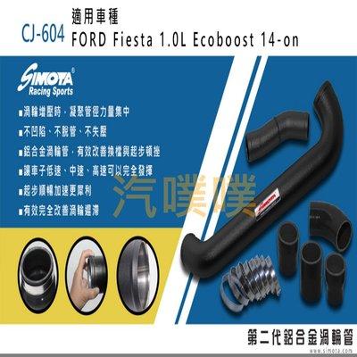 汽噗噗 渦輪管 SIMOTA CJ-604福特Fiesta 14~(瀨聊5400)