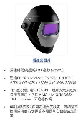 //來電11550含稅3M SPEEDGLAS 9100XXi(大視窗+側窗)焊接面罩電焊面罩自動變色面罩 電銲用面罩