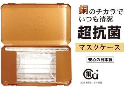 《FOS》日本製 銅複合材質 抑菌 抗菌 口罩 收納盒 口罩專用 衛生 乾淨 流感 感冒 空汙 熱銷 2020新款