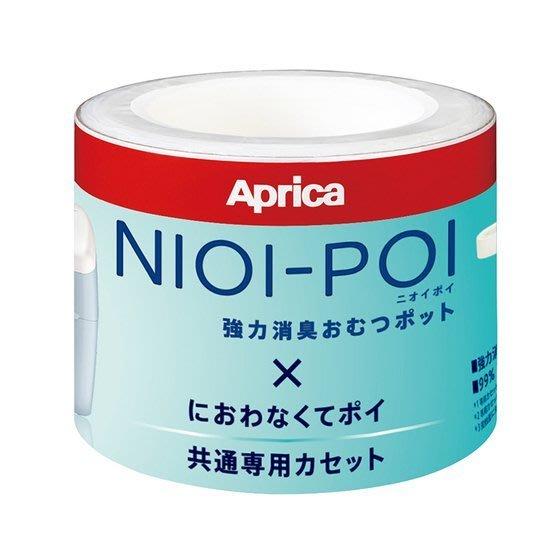 @企鵝寶貝@ Aprica 愛普力卡 NIOI-POI強力除臭尿布處理器 專用替換膠捲(3入)