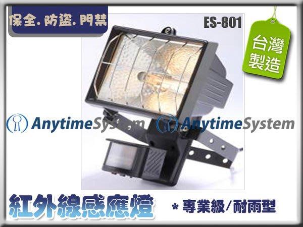 安力泰系統~紅外線感應燈+網 直購$750元 保全監視門禁