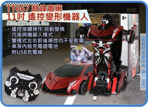 =海神坊=TT667 巔峰毒藥 11吋 2.4G遙控變形機器人 紅色 擎天金鋼 變形金鋼 機器人變汽車 汽車變機器人