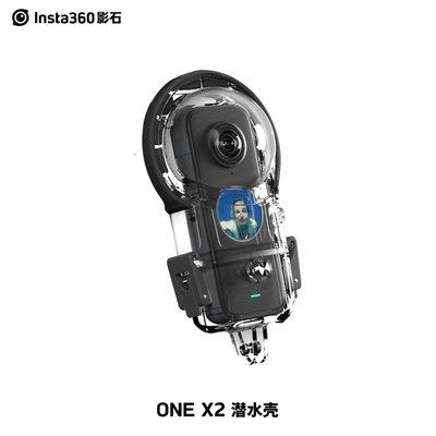 Insta360影石 ONE X2 潛水殼(現貨)