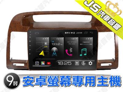 勁聲汽車音響 JHY X27 TOYOTA 9吋 2002~2006 核桃木款 02CAMRY 安卓螢幕專用主機 X系列