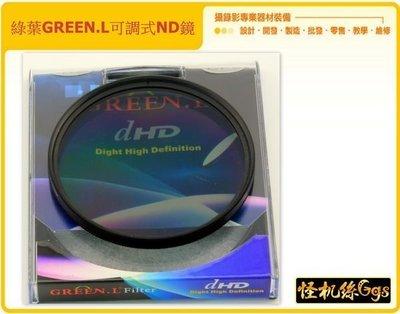 怪機絲 YP-10-001-03 綠葉GREEN.L可調式ND鏡減光鏡 可調ND鏡 58mm 送轉接環x2 可一片多鏡用