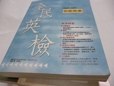 買滿500免運 /崇倫《2005-2007全民英檢初級題庫 (附3CD)》 David Sinclair、Allen編題