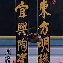 【赤兔馬書房】東方明珠宜興陶瓷