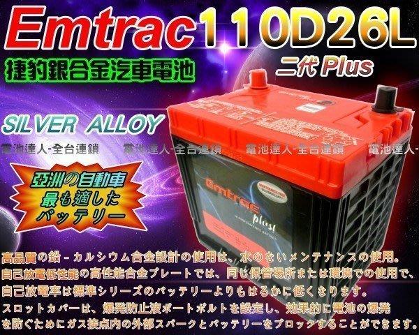 【鋐瑞電池】Emtrac 捷豹 110D26L超銀合金 汽車電池 INFINITI EX35 FX35 M37 G37