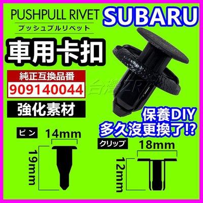 SUBARU 車用卡扣 塑膠扣 塑膠釘 塑膠螺絲 卡榫 扣子 固定扣 引擎室 零件 改裝 內裝扣 膨脹螺絲 膨脹扣
