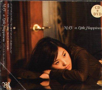 八八 - MAY - a Little Happiness - 日版 CD+DVD
