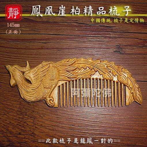 【靜心堂】太行山崖柏梳子*鳯凰*--送禮盒有香味(145mm)