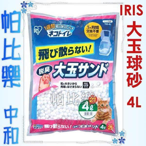 ◇帕比樂◇[促銷]日本IRIS大玉脫臭球砂TIO-4L,TIO-530FT貓砂盆專用抗菌球砂,