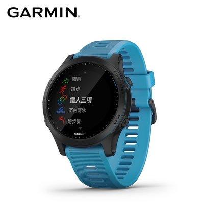 【桃園幸運草】*含稅**附發票* GARMIN Forerunner 945 全方位鐵人運動錶|藍