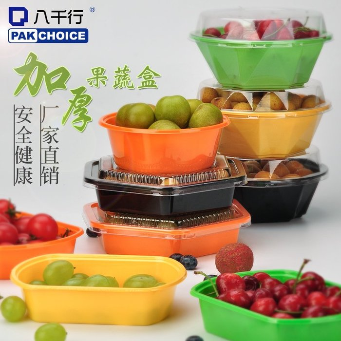 解憂zakka~ 一次性彩色打包盒水果撈拼盤塑料盒子果切保鮮食品鮮果圓形盒#打包盒#餐盒