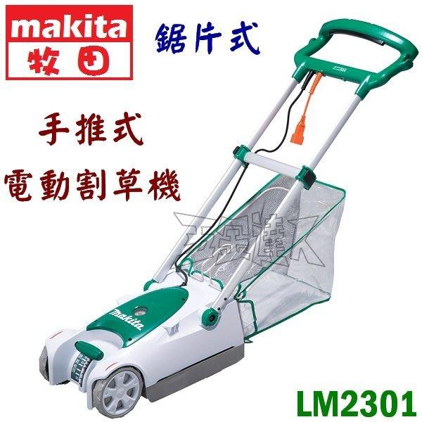 【五金達人】MAKITA 牧田 LM2301 手推式電動割草機 草坪剪草機 修剪機 除草機 (鋸片式) 取代LM2300