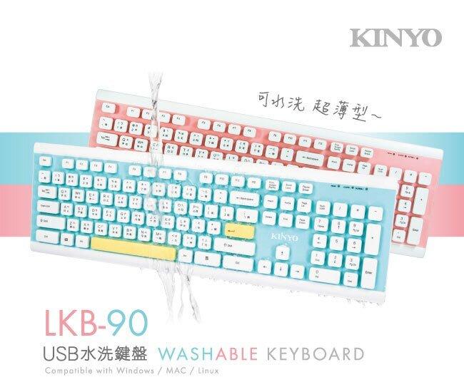 KINYO 耐嘉 LKB-90 USB水洗鍵盤 遊戲鍵盤 電腦鍵盤 USB有線鍵盤 台南PQS