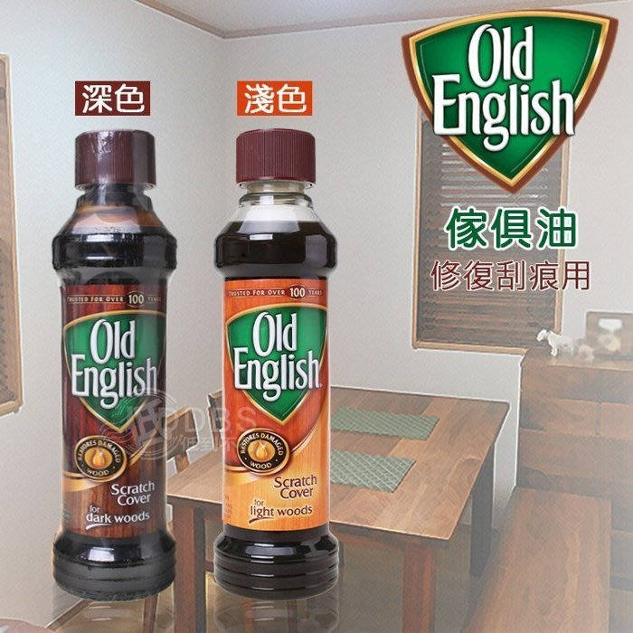 Old English 老英國傢俱油/木質保養油/ 修復刮痕專用 /檸檬香味 家具油 沙發 【DDBS】
