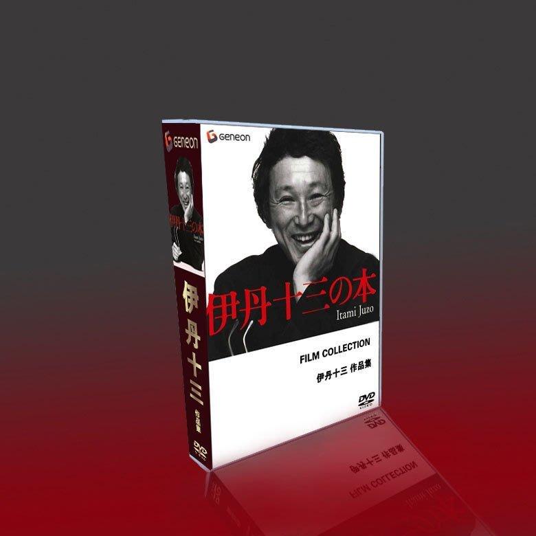 【優品音像】 社會派導演伊丹萬作之子 Itami juzo伊丹十三作品集 10碟DVD 精美盒裝