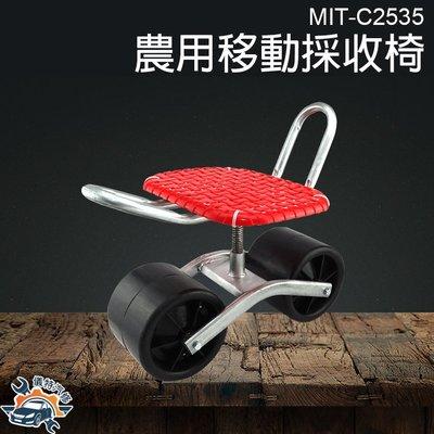 [儀特汽修]MIT-C2535懶人採收椅車幹活凳大棚車懶漢凳移動地裡升降採收椅修車師傅新款