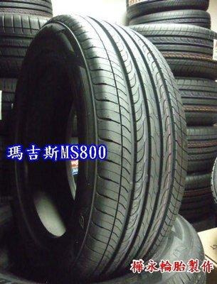 §樺永§ MAXXIS正新瑪吉斯輪胎 MS800 215/55R17、195/55R15、205/55R16、195/60R15、205/60/16◇低價促銷◇