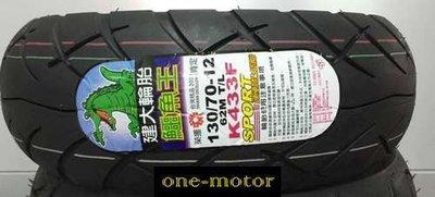 新北市泰山區《one-motor》 建大 K433 130/70-12 鱷魚 輪胎 外胎 高速胎 自取價900