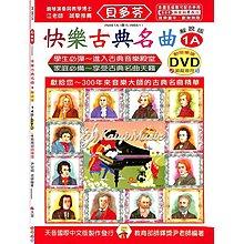 【KaiyiMusic】《貝多芬》快樂古典名曲-1A+動態樂譜DVD
