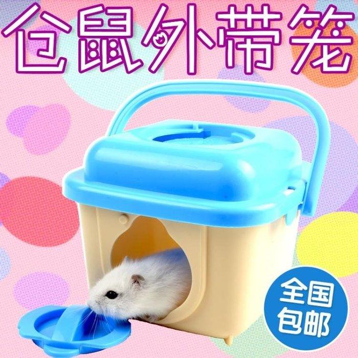 倉鼠外帶籠迷你手提籠外帶包用品小籠子便攜盒攜帶外出金絲熊旅行