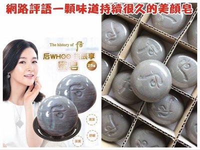 Batty日韓代購后拱辰享活膚美妍蜜皂25克