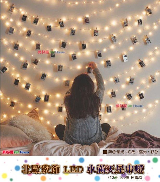 【美好屋OK House】北歐家飾 LED 小滿天星串燈 (10米100燈電池款)/lLED燈/派對佈置/小夜燈/串燈