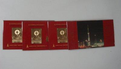 上海東方明珠太空艙收藏卡