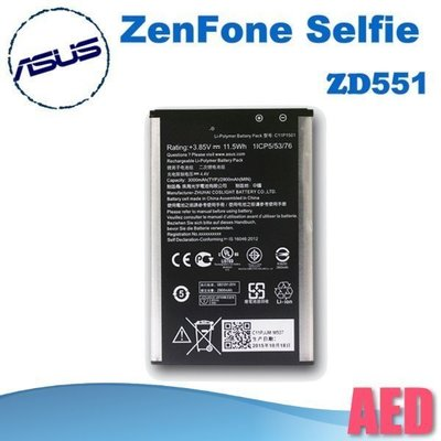 ⏪ AED ⏩ ASUS ZenFone Selfie ZD551KL 電池 全新品 手機電池 手機維修 保養