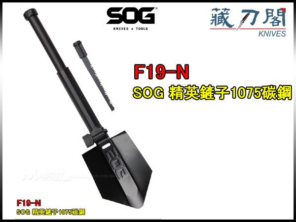 《藏刀閣》SOG-(Elite E-Tool)精英鏟子1075碳鋼