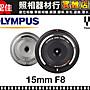 【公司貨】OLYMPUS M.ZUIKO DIGITAL 15mm F8.0  BCL-1580