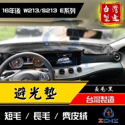 【長毛】16年後 賓士 E系列 W213避光墊 /台灣製、工廠直營 w213避光墊  儀表墊 遮陽墊 w213麂皮