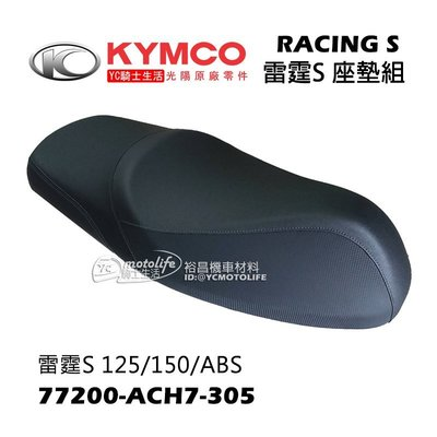 YC騎士生活_KYMCO光陽原廠 雷霆 S 座墊 坐墊 RACING S 雷霆S 125/150/ABS 原廠座墊組