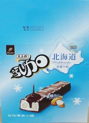 好吃零食小舖~77乳加巧克力 特濃牛奶(整顆杏仁)奶素 1條/28g $17, 一盒24條 $384