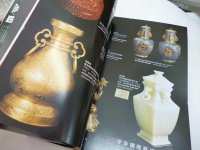崇倫舊書坊 美術設計-Art.Investment 典藏投資 2010/11 No.37