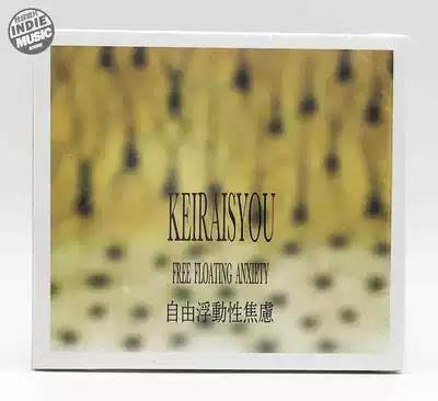 後搖 Keira is You - Free Floating Anxiety 正版CD全新帶編號