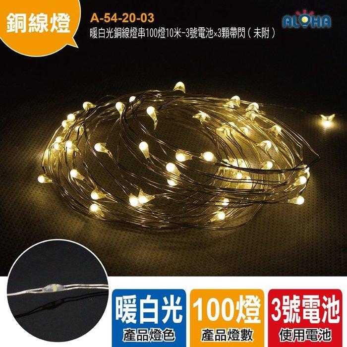 阿囉哈LED大賣場 led燈串【A-54-20-03】暖白光銅線燈串100燈-電池版 裝飾 打卡牆 聖誕燈 室內裝飾燈
