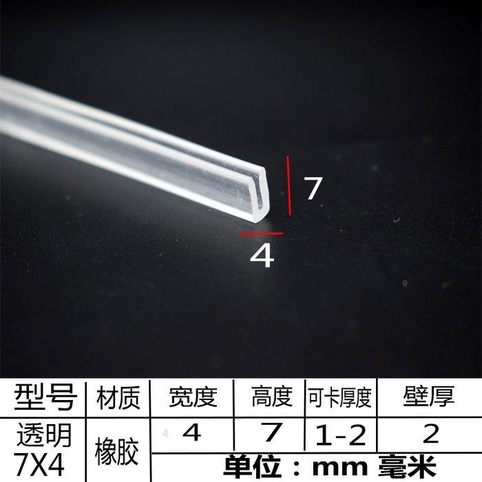 戀物星球 U型透明橡膠包邊條密封條玻璃桌子防撞包邊防護橡膠條u形透明密封